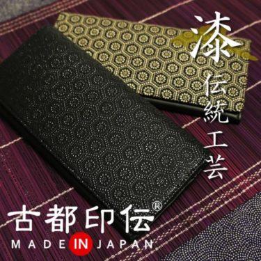 財布は渋さが魅力でメンズにおすすめ「和柄」
