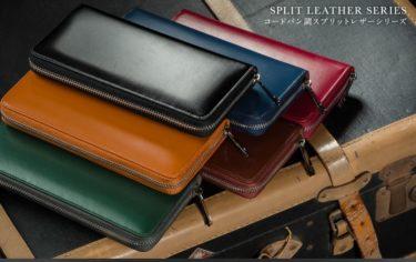 【財布(メンズ)の色の持つ意味】を知っていますか?