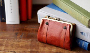 オシャレで機能的な財布・男性用のがま口財布をご紹介