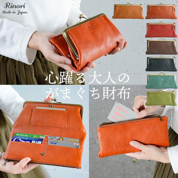 Rinori  財布メンズ