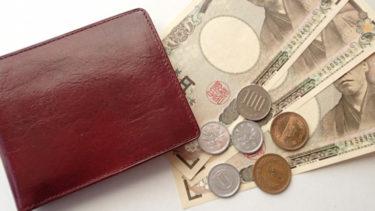 財布にこだわる男性は中身にもこだわりが!運気アップにも効果的?