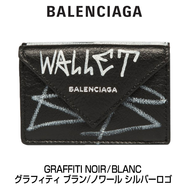 BALENCIAGA 財布メンズ