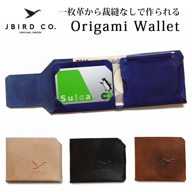 Origami Wallet 財布メンズ
