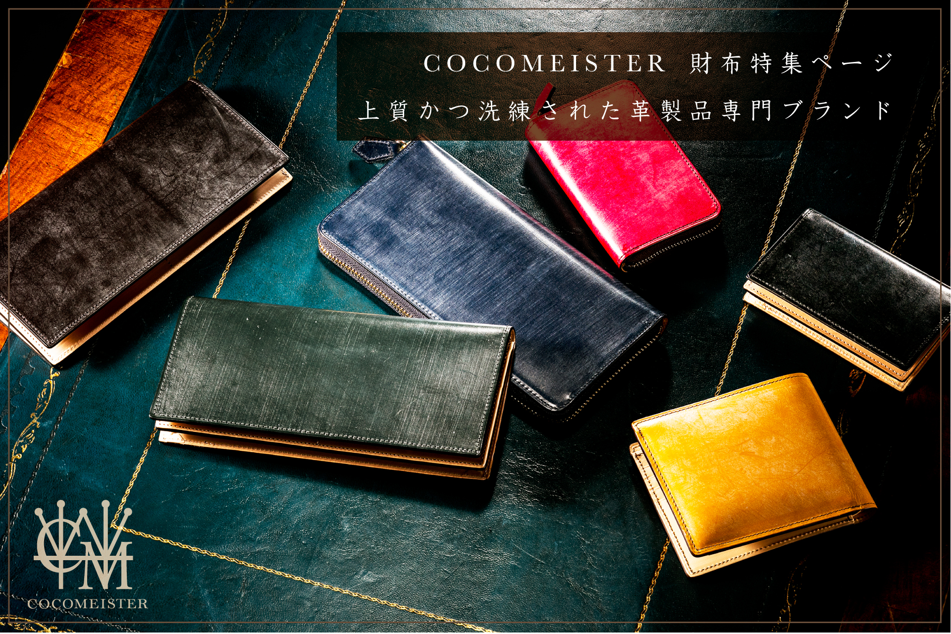 COCOMEISTER  財布メンズ